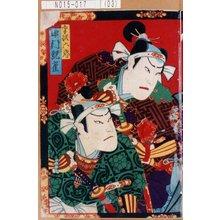 Toyohara Kunichika: 「半沢六郎 中村翫雀」 - Tokyo Metro Library