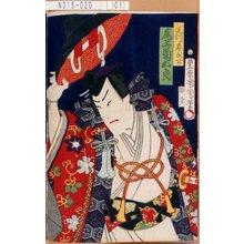 Toyohara Kunichika: 「足利尊氏公 尾上菊五郎」 - Tokyo Metro Library