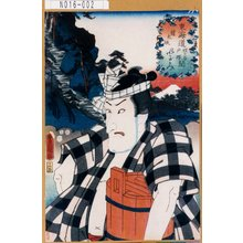 Utagawa Kunisada: 「東海道程ヶ谷戸塚間」「権太坂」「いがみ」 - Tokyo Metro Library
