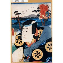 Utagawa Kunisada: 「東海道五十三次の内」「袋井」「忠信」 - Tokyo Metro Library