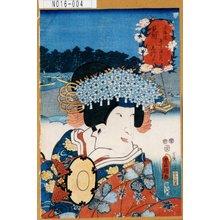 Utagawa Kunisada: 「東海道五十三次の内」「見附」「しづか」 - Tokyo Metro Library