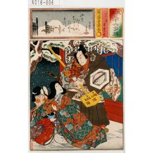 豊国: 「見立三十六句撰」「宗清」「常盤の前」 - Tokyo Metro Library