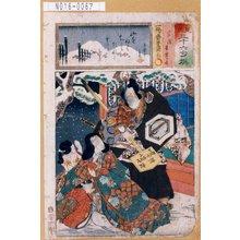 Utagawa Kunisada: 「見立三十六句撰」「宗清」「常盤の前」 - Tokyo Metro Library