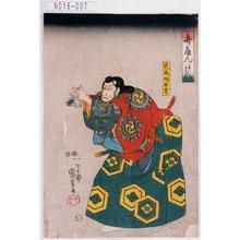 Utagawa Kuniyoshi: 「舟へんけい」「武蔵坊弁慶」 - Tokyo Metro Library