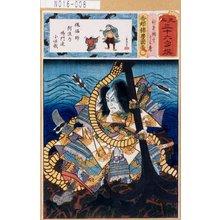 Utagawa Kunisada: 「見立三十六句撰」「新中納言とも盛」 - Tokyo Metro Library