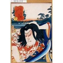 Utagawa Kunisada: 「東海道五十三次乃内」「草津駅」「鬼若丸」 - Tokyo Metro Library