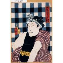 Utagawa Kunisada: 「異名取気男意揃 イガミノ権太」 - Tokyo Metro Library