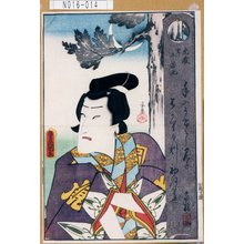 歌川国貞: 「虎蔵実は牛若丸」 - 東京都立図書館