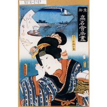 Utagawa Kunisada: 「東都高名会席尽」「すしや娘お里」 - Tokyo Metro Library