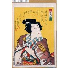Utagawa Kunisada: 「えさうし連天幕写」「草履取虎蔵 実ハ牛若丸 いちむら羽さえもん」 - Tokyo Metro Library
