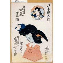 Utagawa Kunisada: 「千本桜道行」「佐藤忠信 坂東簑助」「鴉の身ふり」「仲間角助 市川団十郎」 - Tokyo Metro Library