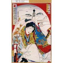 Toyohara Kunichika: 「地名十二ヶ月之内 八月」「源牛若丸 中村福助」 - Tokyo Metro Library