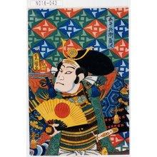 歌川国貞: 「五斗兵衛盛次」 - 東京都立図書館
