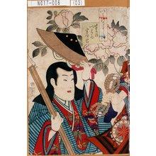 Toyohara Kunichika: 「いよの守よし経 紫若改 いはゐ半四郎」 - Tokyo Metro Library