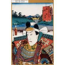 Utagawa Kunisada: 「東海道五十三次之内」「藤枝」「源義経」 - Tokyo Metro Library