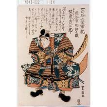 Utagawa Toyoshige: 「一の谷二葉軍記 熊谷軍物語之段」「九郎よしつね 坂東彦三郎」 - Tokyo Metro Library