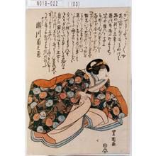 Utagawa Toyoshige: 「さがみ 瀬川菊之丞」 - Tokyo Metro Library