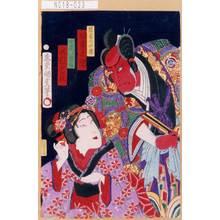 Utagawa Kunisada III: 「熊谷の次郎 坂東太郎」「小萩実は敦盛 沢村巴杖」 - Tokyo Metro Library