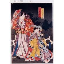 Utagawa Kunisada: 「息女大姫」「清水義高」 - Tokyo Metro Library