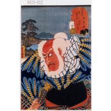 Utagawa Kunisada: 「東海道五十三次之内」「神奈川駅」「渡守頓兵衛」 - Tokyo Metro Library