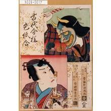 歌川国貞: 「古代今様色紙合」「老女しののめ」「足利光氏」 - 東京都立図書館