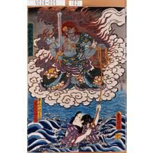 Utagawa Kunisada: 「成田山不動明王」「平のや徳兵衛 後ニ本朝丸綱五郎」 - Tokyo Metro Library