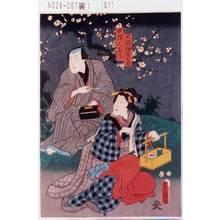 Utagawa Kunisada: 「大磯仲居お菊」「世話人友作」 - Tokyo Metro Library
