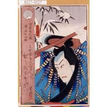 歌川国貞: 「百姓慈悲蔵 後ニ直江山城」 - 東京都立図書館