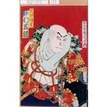 豊原国周: 「氏田信玄 中村芝翫」 - 東京都立図書館