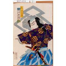 Morikawa Chikashige: 「駒沢三郎 市川左団次」 - Tokyo Metro Library