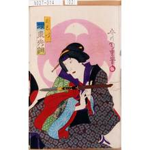 Morikawa Chikashige: 「おしづ 坂東秀調」 - Tokyo Metro Library