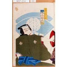 Morikawa Chikashige: 「古鉄買七兵エ信ハ駒沢七郎 尾上菊五郎」 - Tokyo Metro Library