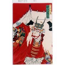 Toyohara Kunichika: 「武田信玄 中村芝翫」 - Tokyo Metro Library
