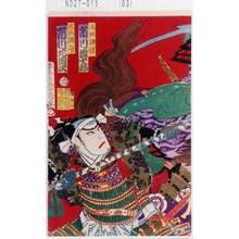 Toyohara Kunichika: 「上杉謙信 市川団十郎」「原大隈守 市川左団次」 - Tokyo Metro Library
