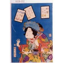 Toyohara Kunichika: 「俳優いろはたとへ」「狩野ゆきひめ」 - Tokyo Metro Library