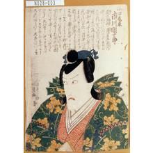 Utagawa Kunisada: 「小田春永 市川団十郎」 - Tokyo Metro Library