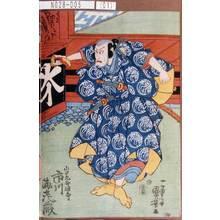 Utagawa Kuniyoshi: 「山口九郎次郎 市川海老蔵」 - Tokyo Metro Library