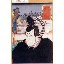 Utagawa Kunisada: 「東海道五十三次之内」「二川」「石川友市」 - Tokyo Metro Library