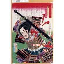 Morikawa Chikashige: 「見立大将揃」「佐久間玄蕃允盛政 市川左団治」 - Tokyo Metro Library