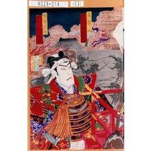 Toyohara Kunichika: 「森蘭丸 市川左団次」「明智光秀 尾上菊五郎」 - Tokyo Metro Library