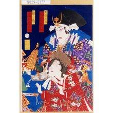 Toyohara Kunichika: 「真柴久吉 坂東家橘」「初菊 岩井松之助」 - Tokyo Metro Library