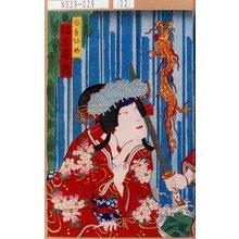 Morikawa Chikashige: 「ゆきひめ 坂東家橘」 - Tokyo Metro Library