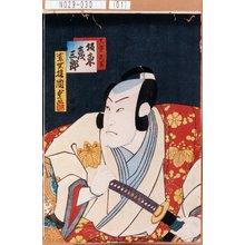 Utagawa Kunisada II: 「真柴久吉 坂東彦三郎」 - Tokyo Metro Library