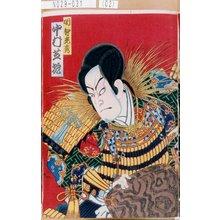 豊原国周: 「明智光秀 中村芝翫」 - 東京都立図書館
