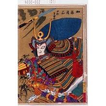 Toyohara Kunichika: 「加藤清正 中村芝翫扮」 - Tokyo Metro Library