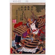 Toyohara Kunichika: 「古今無双英勇見立」「本多忠勝 市川団洲」 - Tokyo Metro Library