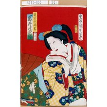 Toyohara Kunichika: 「後室宇治君 岩井半四郎」 - Tokyo Metro Library