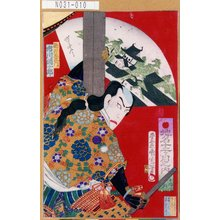 Toyohara Kunichika: 「地名十二ヶ月之内 十二月」「酒井左衛門 市川団十郎」 - Tokyo Metro Library