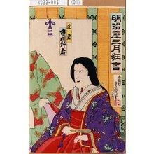Utagawa Toyosai: 「明治座三月狂言」「淀君 市川舛若」 - Tokyo Metro Library