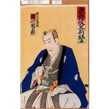 Utagawa Toyosai: 「歌舞伎坐新狂言」「大御所家康公 市川団十郎」 - Tokyo Metro Library